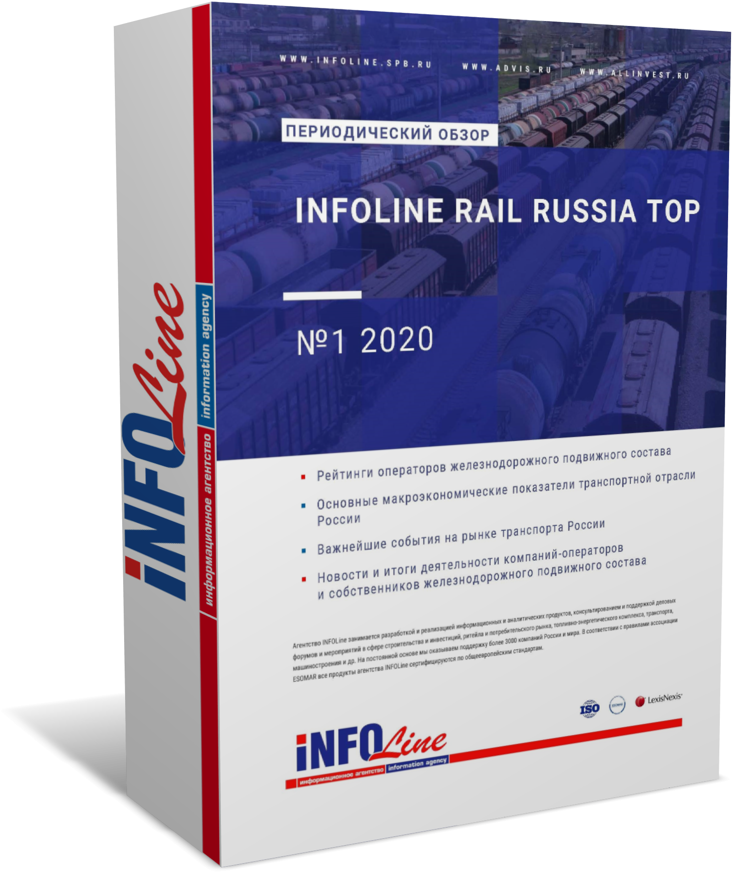 """INFOLine Rail Russia TOP: №1 2020 год"""